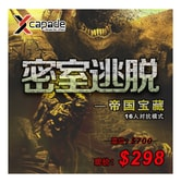 Xcapade Room Escape 16 People Private VIP Game Treasure of Empire Theme for Only $298