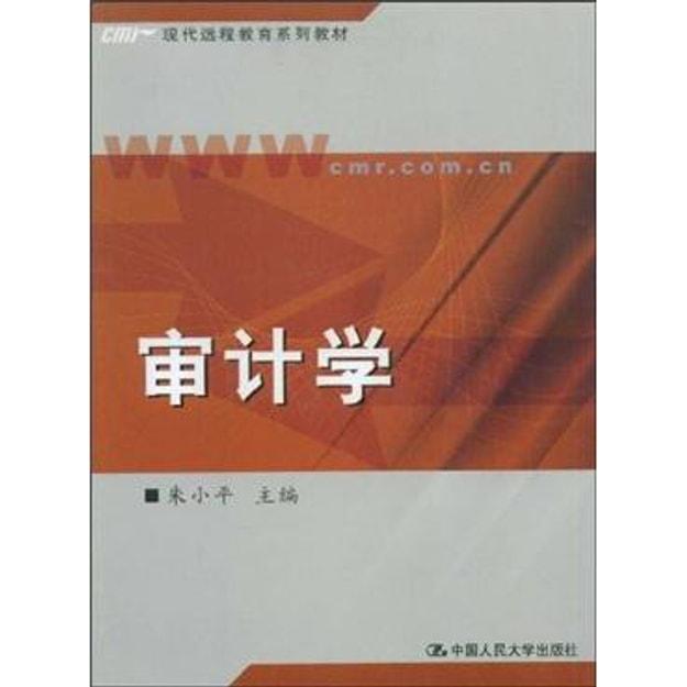 商品详情 - 现代远程教育系列教材:审计学 - image  0
