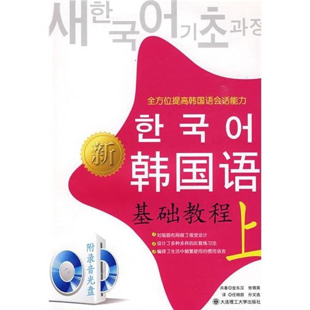 商品详情 - 韩国语基础教程(上册)(新版)(附光盘1张) - image  0