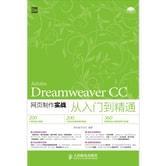 Dreamweaver CC网页制作实战从入门到精通