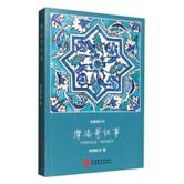 私家旅行书:摩洛哥往事