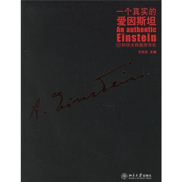Product Detail - 一个真实的爱因斯坦 - image 0