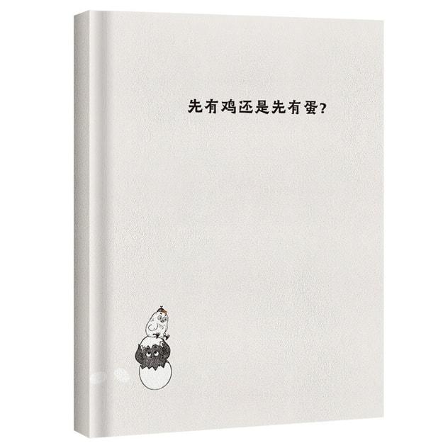 商品详情 - 白乌鸦奖得主给宝宝的趣味哲学启蒙绘本:先有鸡还是先有蛋? - image  0