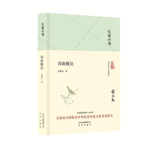 商品详情 - 大家小书 词曲概论(精装本) - image  0