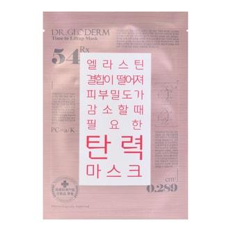 韩国DR.GLODERM科丽端 弹力提升面膜 单片入