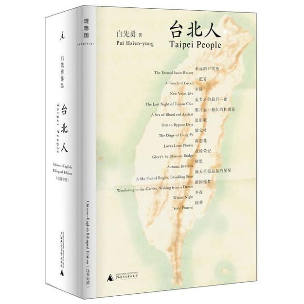 商品详情 - 白先勇作品:台北人(汉英对照) - image  0