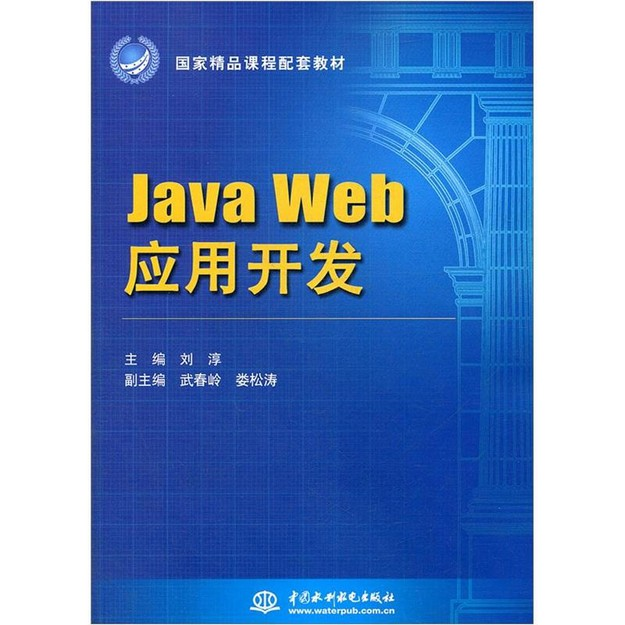 商品详情 - 国家精品课程配套教材:JavaWeb应用开发 - image  0
