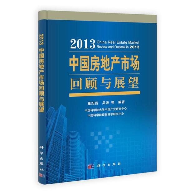 商品详情 - 2013中国房地产市场回顾与展望 - image  0