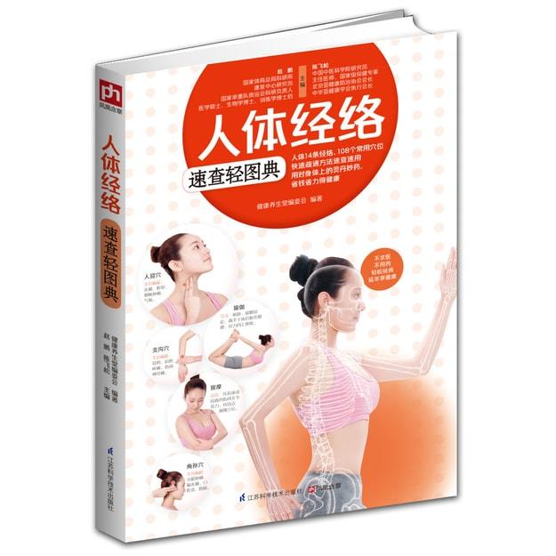商品详情 - 人体经络:速查轻图典 - image  0