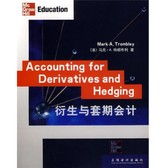 Accounting for Derivatives and Hedging衍生与套期会计