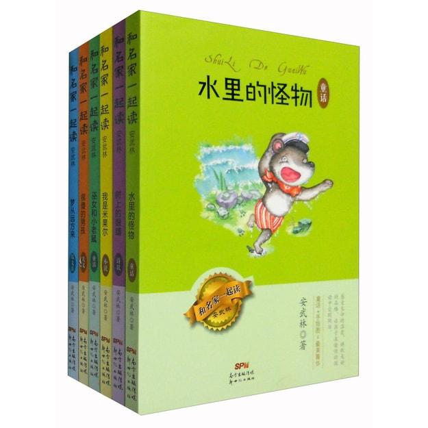 商品详情 - 和名家一起读:安武林(套装共6册) - image  0