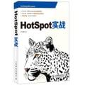 HotSpot实战