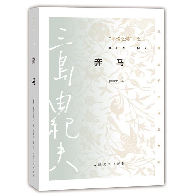 商品详情 - 三岛由纪夫作品系列 丰饶之海·第二卷:奔马 - image  0