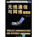 世界著名计算机教材精选:无线通信与网络(第2版)