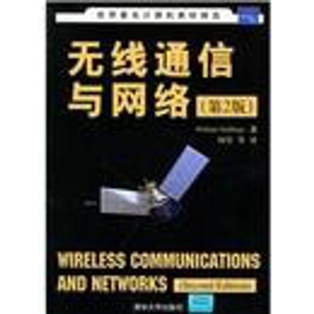 商品详情 - 世界著名计算机教材精选:无线通信与网络(第2版) - image  0