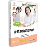人生必须知道的健康知识科普系列丛书:眼科(下常见眼病的防与治)