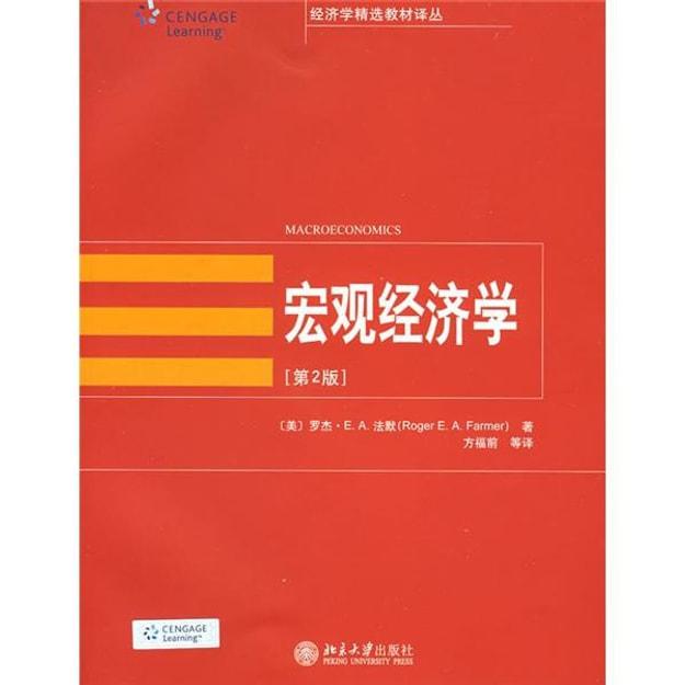 商品详情 - 经济学精选教材译丛·宏观经济学(第2版) - image  0