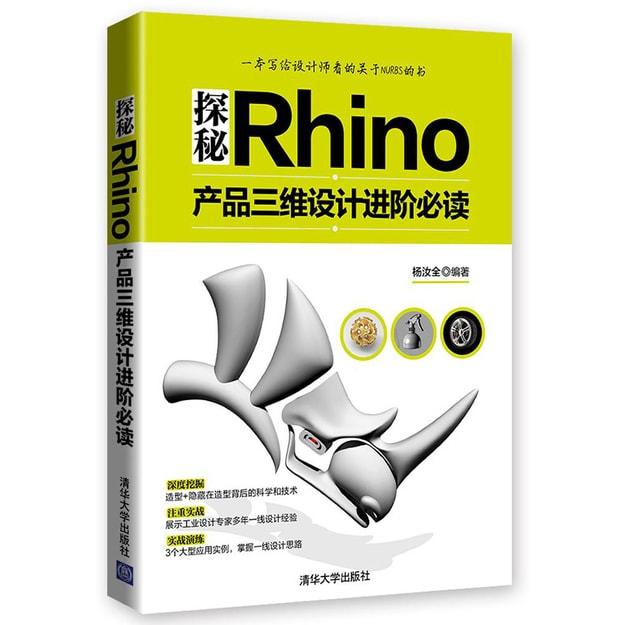 商品详情 - 探秘Rhino:产品三维设计进阶必读 - image  0