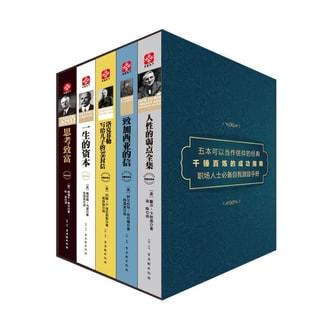 卡耐基等大师经典系列(京东定制套装 共五册)