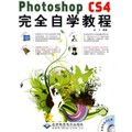 Photoshop CS4完全自学教程(附多媒体教学DVD-ROM光盘1张)