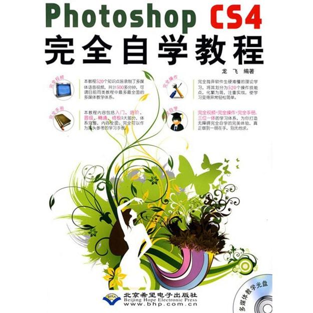 商品详情 - Photoshop CS4完全自学教程(附多媒体教学DVD-ROM光盘1张) - image  0