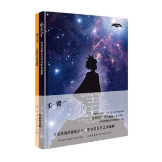 小王子(中英法暖心美绘动听典藏版 买一赠一 套装共2册)