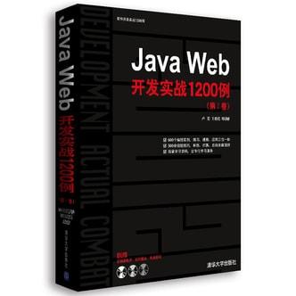 软件开发实战1200例:Java Web开发实战1200例(第Ⅰ卷)