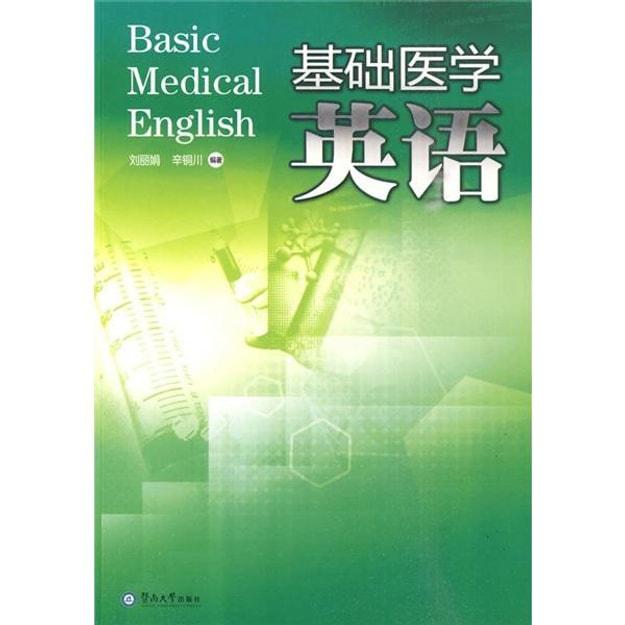 商品详情 - 基础医学英语 - image  0
