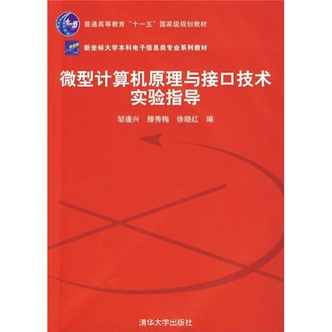 微型计算机原理与接口技术实验指导