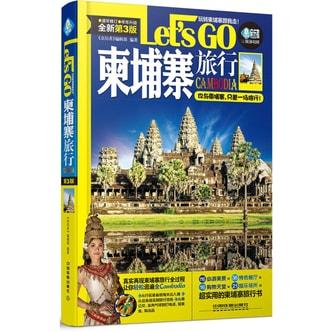 柬埔寨旅行Let's Go(第3版)