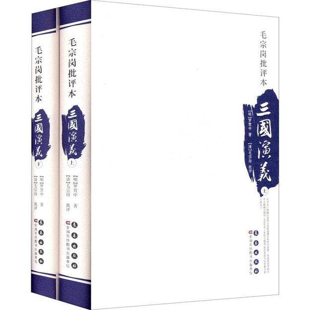 商品详情 - 四大名著批评本:毛宗岗批评本·三国演义(套装上下册) - image  0