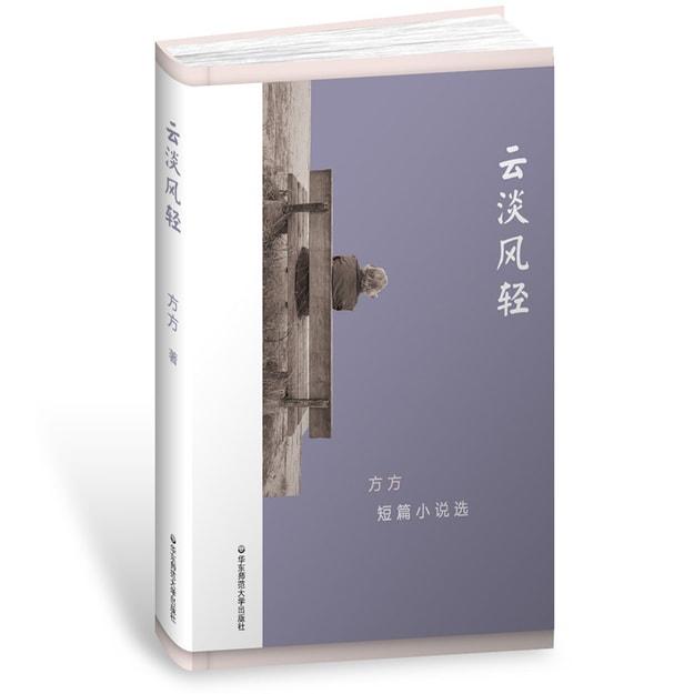 商品详情 - 云淡风轻 方方短篇小说选(精装) - image  0