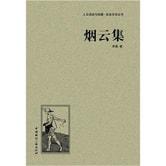 人文阅读与收藏·良友文学丛书:烟云集