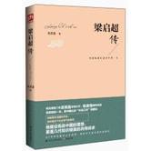 梁启超传:中国宪政启蒙百年第一人