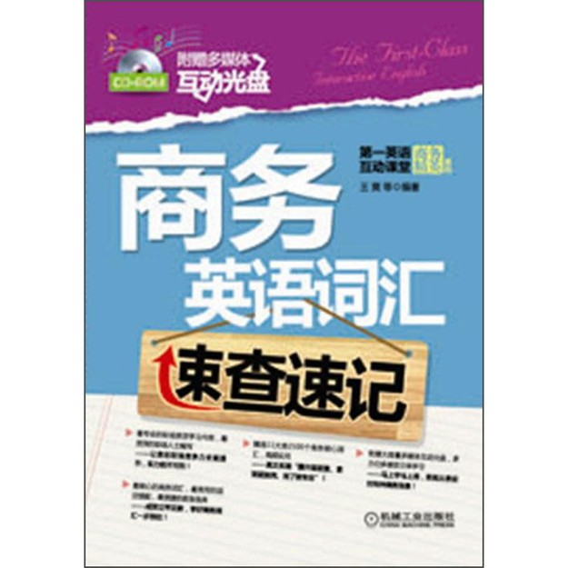 商品详情 - 商务英语词汇速查速记(附CD-ROM光盘1张) - image  0