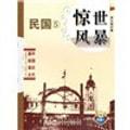 中国历代通俗演义:惊世风暴