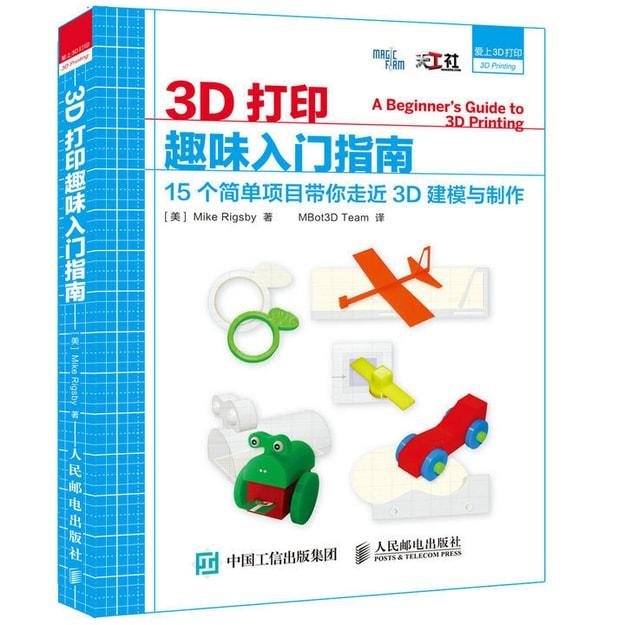 商品详情 - 3D打印趣味入门指南 15个简单项目带你走近3D建模与制作 - image  0