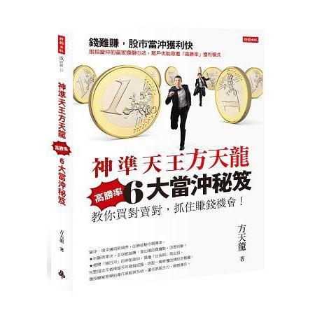 Yamibuy.com:Customer reviews:【繁體】神準天王方天龍6大高勝率當沖秘笈:教你買對賣對,抓住賺錢機會!