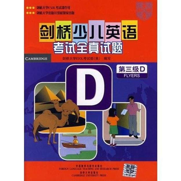 商品详情 - 剑桥少儿英语考试全真试题:第3级D(附磁带及考试说明及参考答案) - image  0
