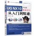 UGNX10中文版曲面设计从入门到精通