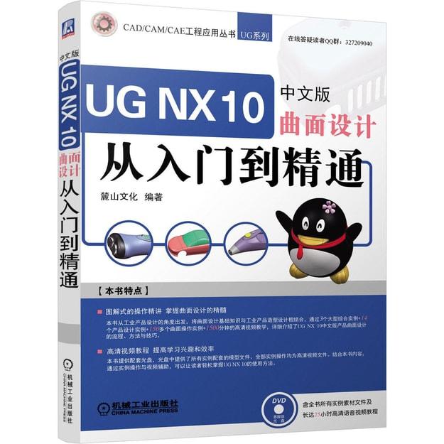商品详情 - UGNX10中文版曲面设计从入门到精通 - image  0