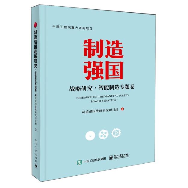 商品详情 - 制造强国战略研究・智能制造专题卷(全彩) - image  0