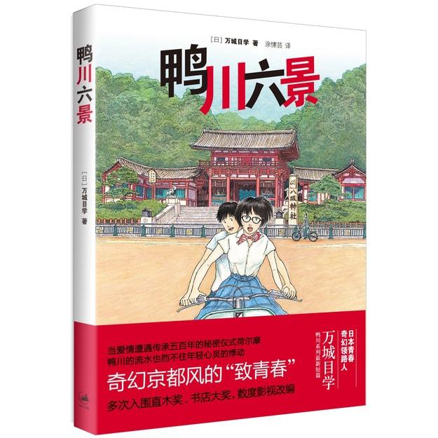 商品详情 - 鸭川六景 - image  0