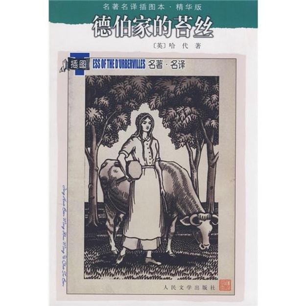 商品详情 - 名著名译插图本:德伯家的苔丝 - image  0