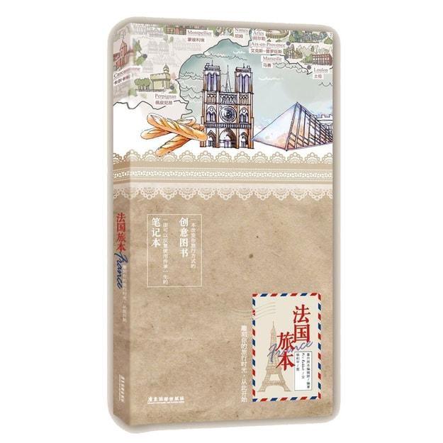 Product Detail - 法国旅本:一本有趣有逼格的笔记本书 - image 0