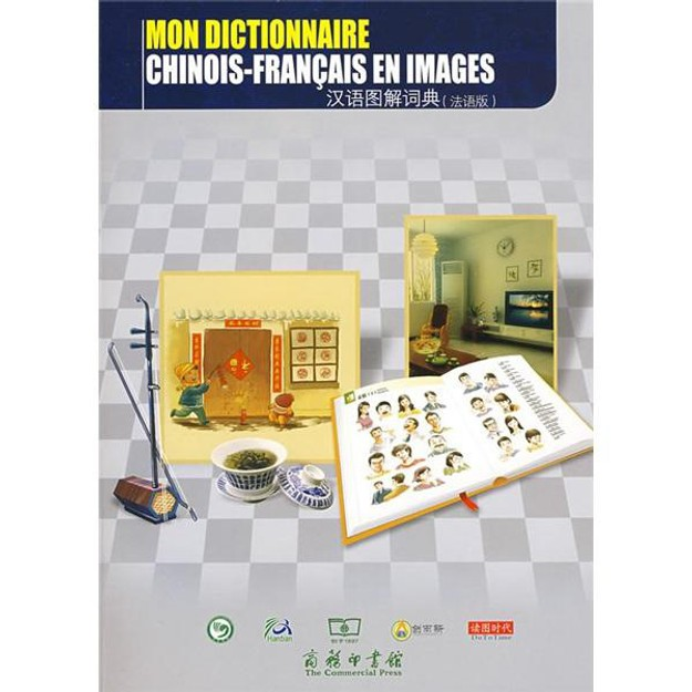 商品详情 - 汉语图解词典(法语版) - image  0
