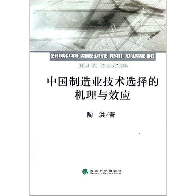 商品详情 - 中国制造业技术选择的机理与效应 - image  0