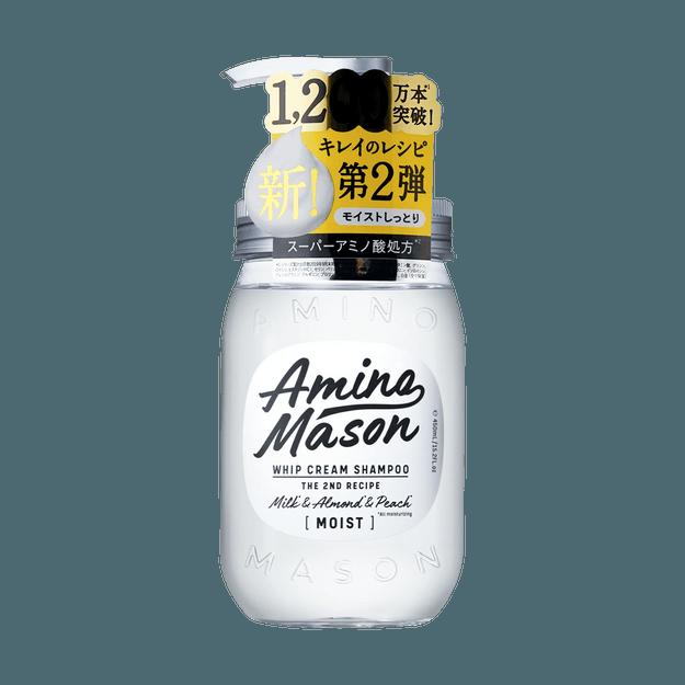 商品详情 - 日本AMINO MASON 氨基酸植物保湿洗发水 升级版 450ml - image  0