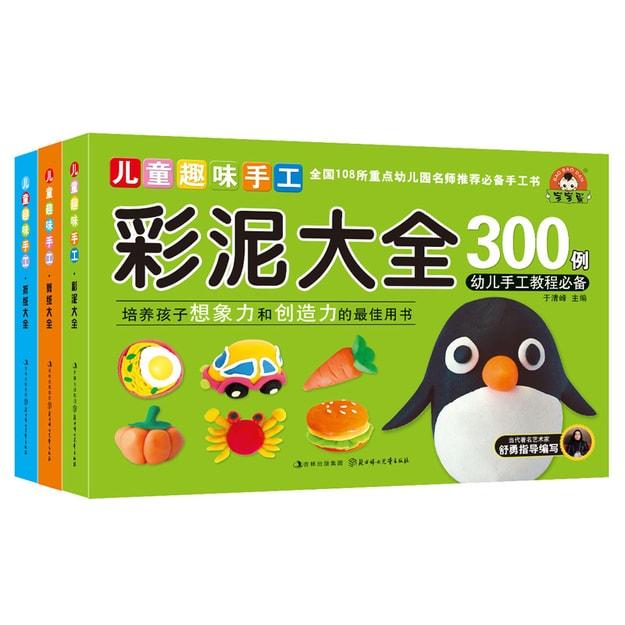 商品详情 - 儿童趣味手工(彩泥+折纸+剪纸大全300例 套装全3册) - image  0