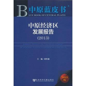 中原经济区发展报告(2013)